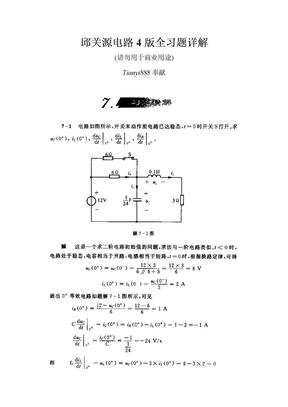 邱关源电路4版全习题详解7~12章.doc
