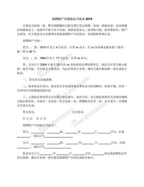 离婚财产分割协议书范本2016.docx