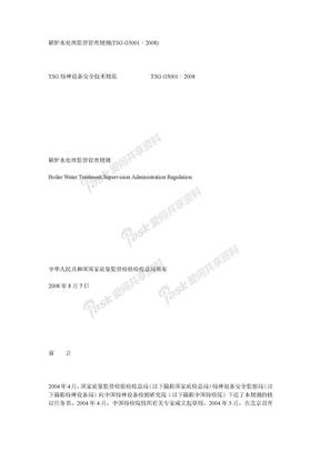 锅炉水处理监督管理规则(TSG G5001–2008).doc