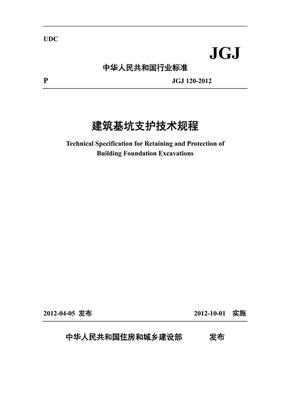 JGJ 120-2012 建筑基坑支护技术规程.pdf