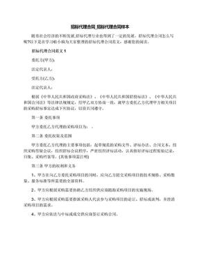 招标代理合同_招标代理合同样本.docx