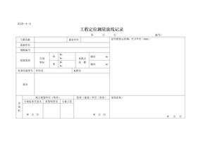 工程定位测量放线记录.docx