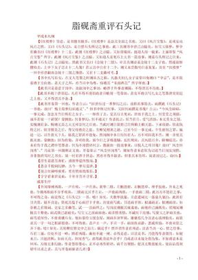 脂砚斋重评石头记.doc