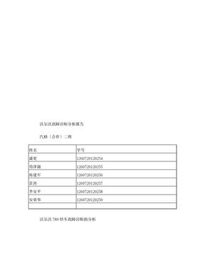 汽车故障案例分析.doc