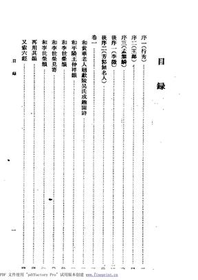 湛然居士文集(仅有目附录书签).pdf
