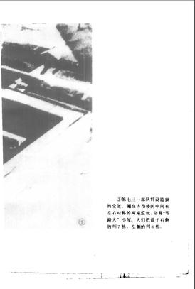 魔鬼的乐园(第二部) 日本731部队揭秘.pdf