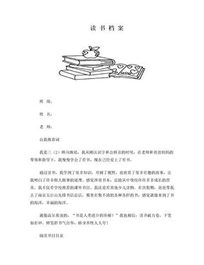 读书档案.doc