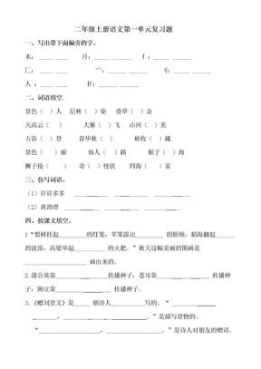 2019-2020年二年级上册语文期中复习题.doc