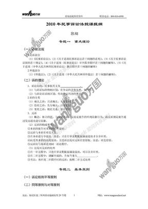 2010年郭翔民诉系统强化班讲义
