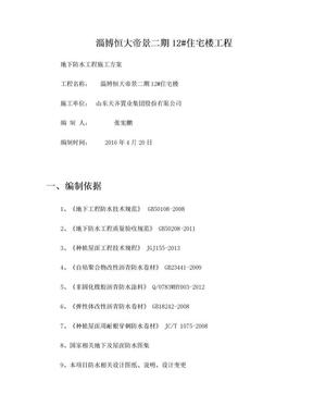 地下底板防水工程施工方案(2).doc