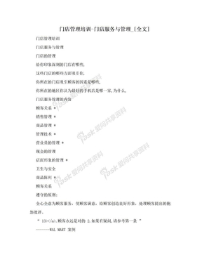 门店管理培训-门店服务与管理_[全文].doc