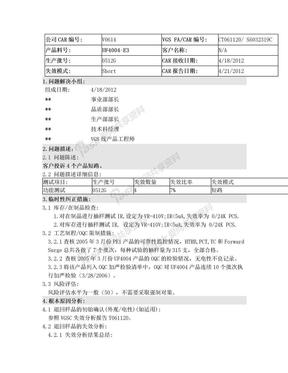 8D报告(范本).doc