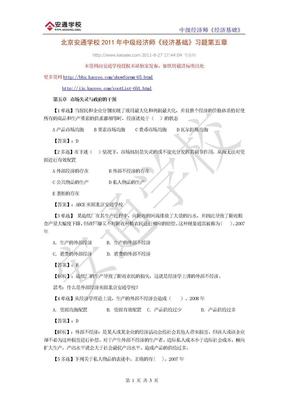 中级经济师《经济基础》习题集(5).doc