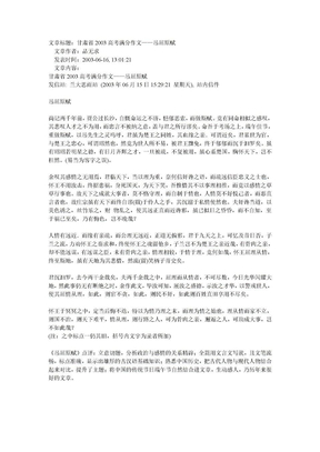 甘肃省2003高考满分作文——吊屈原赋.doc