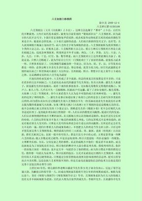 六爻初级教程 - 徐小龙.doc