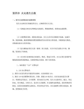 高速公路消防安全知识手册-火灾逃生自救.doc
