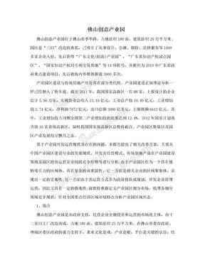 佛山创意产业园.doc