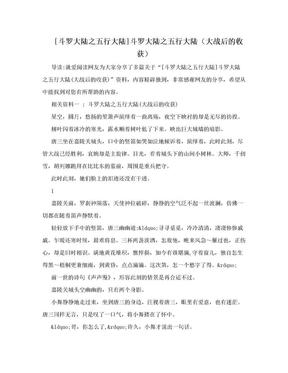[斗罗大陆之五行大陆]斗罗大陆之五行大陆(大战后的收获).doc