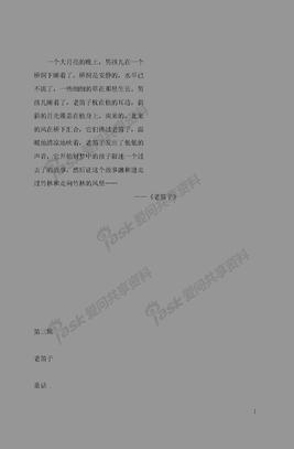 顾城顾城文选《别有天地》全稿顾城文选(第三辑).doc