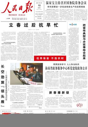 人民日报2011年2月10日.pdf