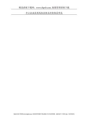 2437-中小企业信用风险分析与评价体系研究.doc