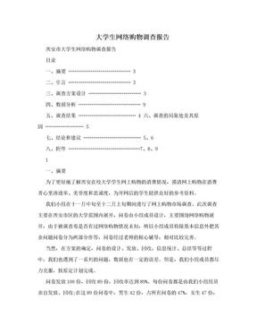 大学生网络购物调查报告.doc