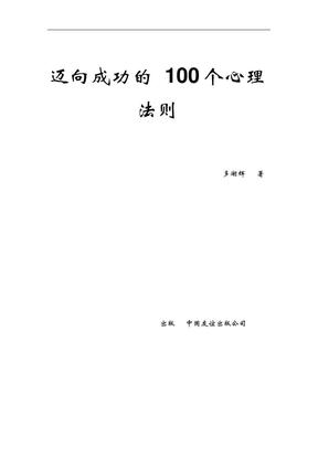 迈向成功的100个心理法则.pdf