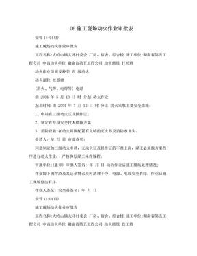 06施工现场动火作业审批表.doc