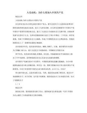 入党动机:为什么要加入中国共产党.doc