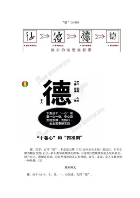德字考解-刘心华3396815.docx