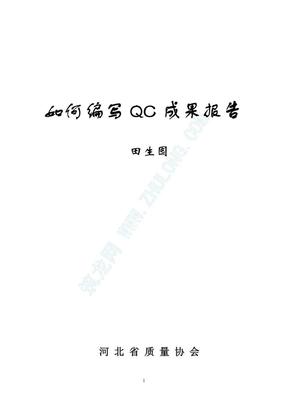 如何编写QC成果报告.pdf
