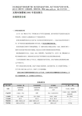 无锡凤翔馨城提案报告.doc