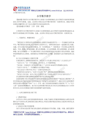 小学数学教学论文集:小学数学教学.doc