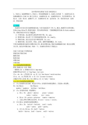 高中英语语法教案(全套).doc