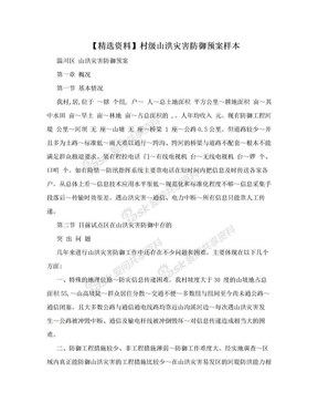 【精选资料】村级山洪灾害防御预案样本.doc
