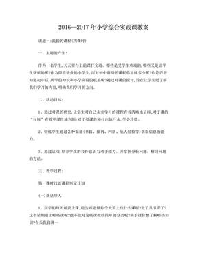 小学综合实践课教案(四五六年级).doc