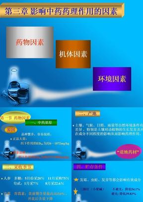 中药药理学3.ppt