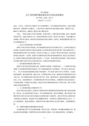国土资源部关于切实维护被征地农民合法权益的通知(国土资发〔2002〕225号,2002年7月12日)