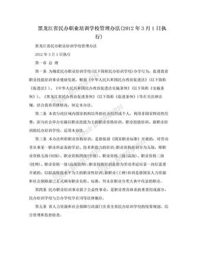黑龙江省民办职业培训学校管理办法(2012年3月1日执行).doc