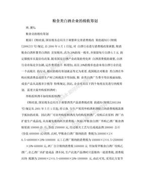 粮食类白酒企业的税收筹划.doc