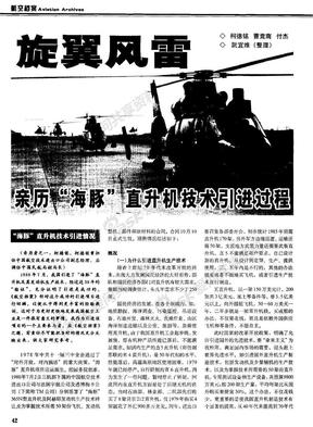 """旋翼风雷_亲历""""海豚""""直升机技术引进过程.pdf"""