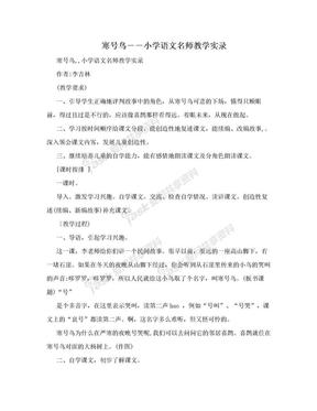 寒号鸟--小学语文名师教学实录.doc