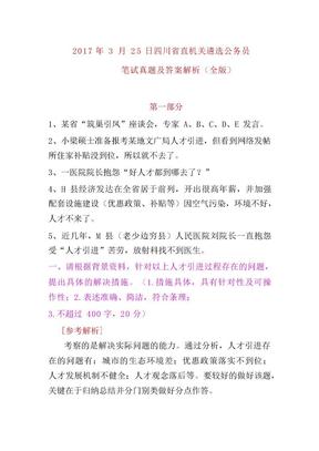 2017年3月25日四川省直机关遴选公务员笔试真题及答案解析(全版).docx