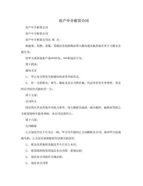 房产中介租赁合同.doc