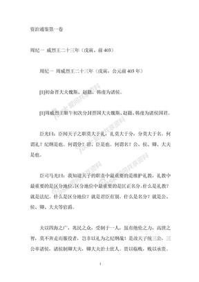 资治通鉴(全译-文白对照)资治通鉴(四号字)全.doc