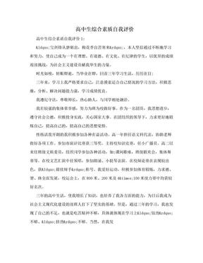高中生综合素质自我评价.doc