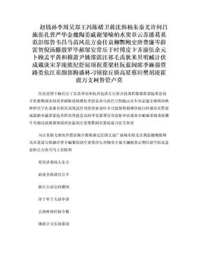 百家姓Word 文档.doc