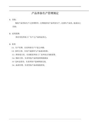 产品外协生产管理规定.doc