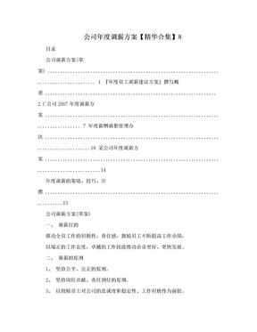 公司年度调薪方案【精华合集】8.doc