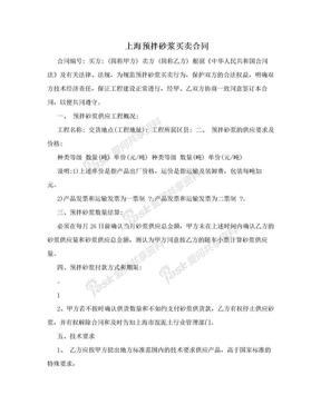 上海预拌砂浆买卖合同.doc